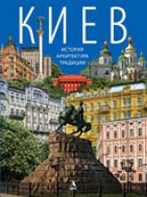купить: Книга ПВ КИЇВ: історія архітектуратрадиції/рос