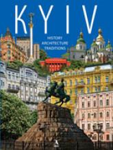 купить: Книга Kyiv: history, architecture, tradition