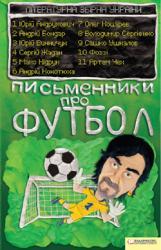 купить: Книга Письменники про футбол.Літературна збірка