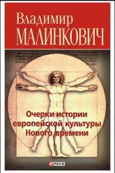 buy: Book Очерки истории европейской культуры