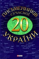 buy: Book 20 письменникiв сучасної України