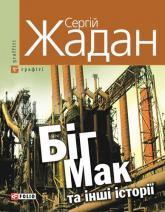 buy: Book Жадан С.Бiг-Мак та iншi iсторiї
