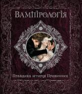 купить: Книга Вампірологія