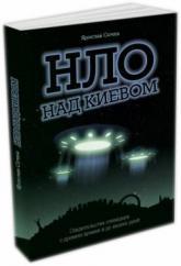 купить: Книга НЛО над Киевом. Свидетельства очевидцев с древних времен и до наших дней