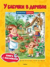 buy: Book У бабушки в деревне. Книга с наклейками