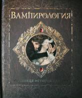 купити: Книга Вампирология