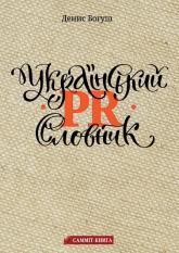 купить: Книга Український PR-словник