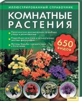 купить: Книга Комнатные растения. Иллюстрированный справочник