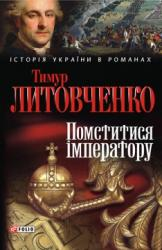buy: Book Помститися iмператору