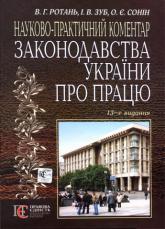 купить: Книга Науково-практичний коментар законодавства України про працю (2011)