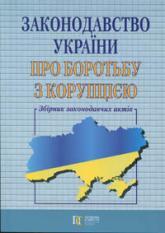 купить: Книга Законодавство України про боротьбу з корупцією. Збірник законодавчих актів (2011)