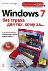 купить: Книга Windows 7 без страха для тех, кому за...