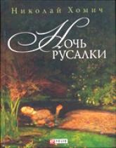 купить: Книга Ночь русалки