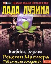 купить: Книга Киевские ведьмы Рецепт Мастера. Революция амазонок. Книга 1