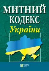 купить: Книга Митний кодекс України