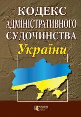 купить: Книга Кодекс адміністративного судочинства України