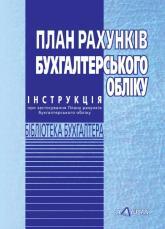 купить: Книга План рахунків бухгалтерського обліку