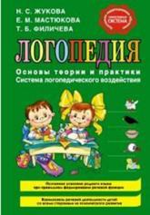 купить: Книга Логопедия. Основы теории и практики