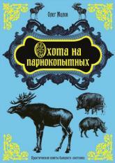 buy: Book Охота на парнокопытных