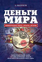 купить: Книга Деньги мира: занимательные факты, курьезы, истори