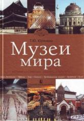 купить: Книга Музеи мира. История и коллекции, шедевры и раритеты