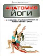 купить: Книга Анатомия йоги