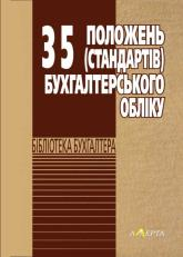 купити: Книга 35 положення (стандарти) бухгалтерського обліку