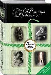 купити: Книга Зеленый подъезд