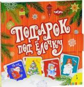 купити: Книга Подарок под елочку (подарочный комплект из 4 книг)