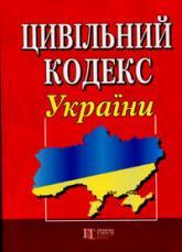 купить: Книга Цивільний кодекс України (2011)