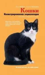 купить: Книга Кошки. Иллюстрированная энциклопедия