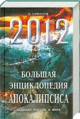 купить: Книга 2012. Большая энциклопедия Апокалипсиса