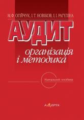 купить: Книга Аудит: організація і методика. Навчальний посібник