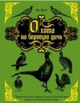 buy: Book Охота на боровую дичь