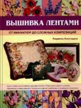 купити: Книга Вышивка лентами. От миниатюр до сложных композиций