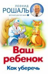 купить: Книга Ваш ребенок: Как уберечь