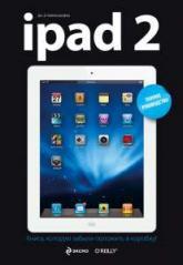 купить: Книга iPad 2. Полное руководство