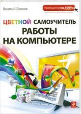 купити: Книга Цветной самоучитель работы на компьютере