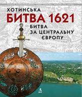 купить: Книга Хотинська битва 1621. Битва за Центральну Європу