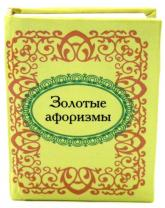 купить: Книга Золотые афоризмы (Микроминиатюра)