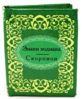 купити: Книга Знаки зодиака. Скорпион (Микроминиатюра)