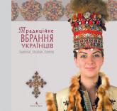 купить: Книга Традиційне вбрання українців. Том 2. Полісся. Карпати
