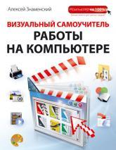 купить: Книга Визуальный самоучитель работы на компьютере