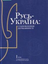 buy: Book Русь-Україна. Становлення державності. Том 1