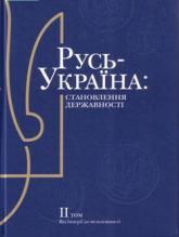 buy: Book Русь-Україна. Становлення державності. Том 2