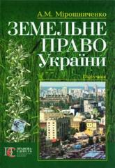 купить: Книга Земельне право України. Підручник.