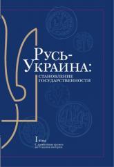 buy: Book Русь-Украина. Становление государствености. В 2-х томах. Том 1