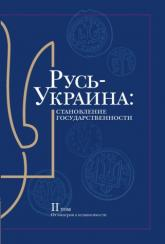 buy: Book Русь-Украина. Становление государствености. В 2-х томах. Том 2