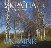 купить: Книга Фотоальбом Україна. Країна і люди