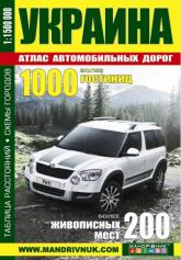 купить: Атлас Атлас автодорог Украины 1:1 500 000 (200 живописных мест)
